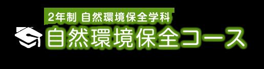自然環境保全コース