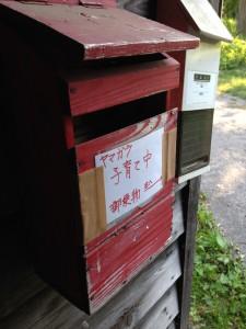 郵便やさんが手紙を入れてしまうため、張り紙をしました。