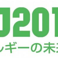 eco2016_character_logo_ol_cs