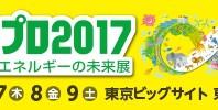ecopro2017_300x100_0921