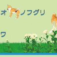 「イヌ」がつく植物アレコレ 2