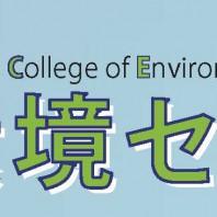 環境セミナー2018 2